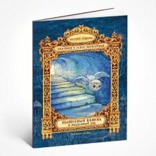 """Книга """"Волшебный камень и подземный ход"""" сказание Первое"""