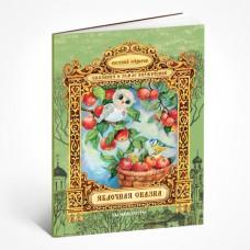 """Книга """"Яблочная сказка"""" сказание Шестое"""