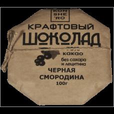 Крафтовый шоколад с черной смородиной 0,1 кг