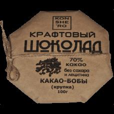 Крафтовый шоколад с какао-бобами 0,1 кг