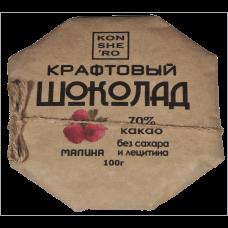 Крафтовый шоколад с малиной 0,1 кг